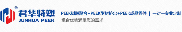 江苏君华特种工程塑料制品有限公司