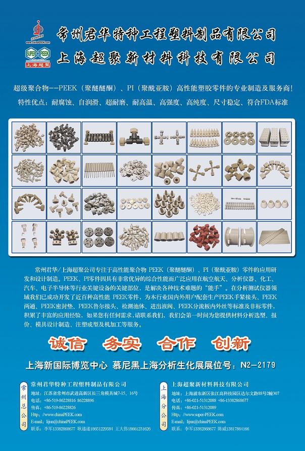 上海慕尼黑分析生化展会