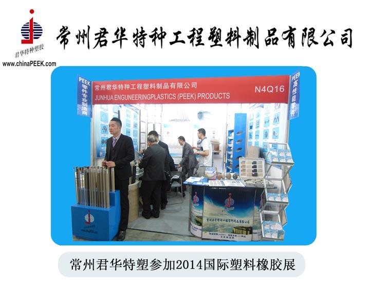 常州君华将携PEEK板棒型材及零件设摊参加2014国际橡塑展