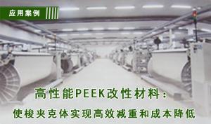 高性能PEEK改性材料:使梭夹克体实现高效减重和成本降低