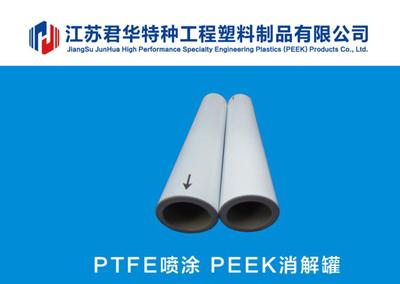 PEEK与纳米SiO2填充PTFE符合材料的摩擦磨损性能研究