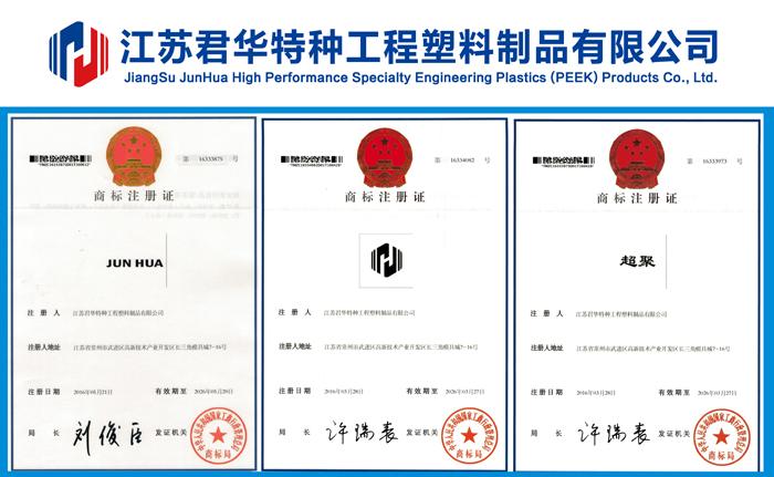 江苏君华特塑品牌商标成功注册并下发证书