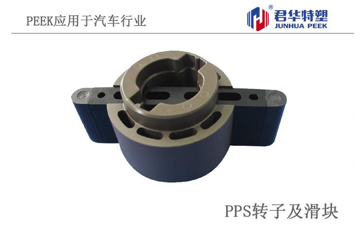 PPS转子应用于汽车行业