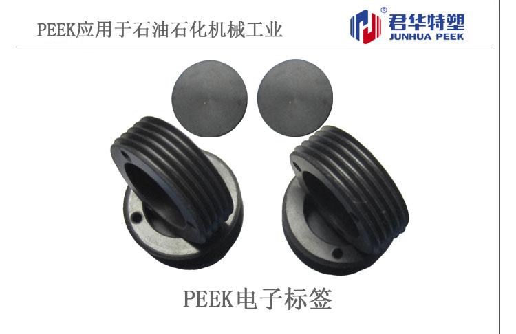 PEEK电子标签应用于石油石化机械