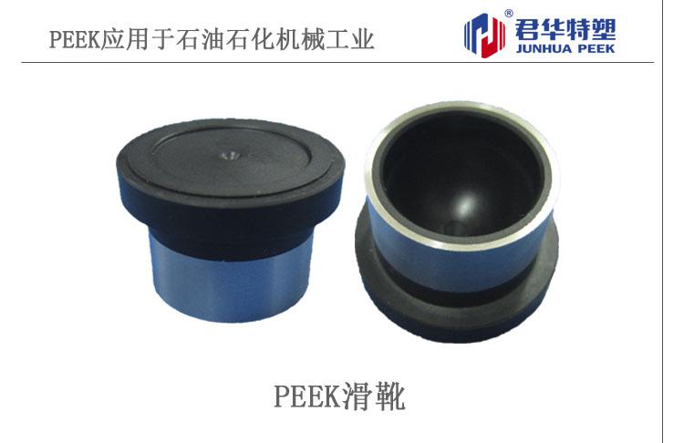 PEEK滑靴应用于石油石化机械