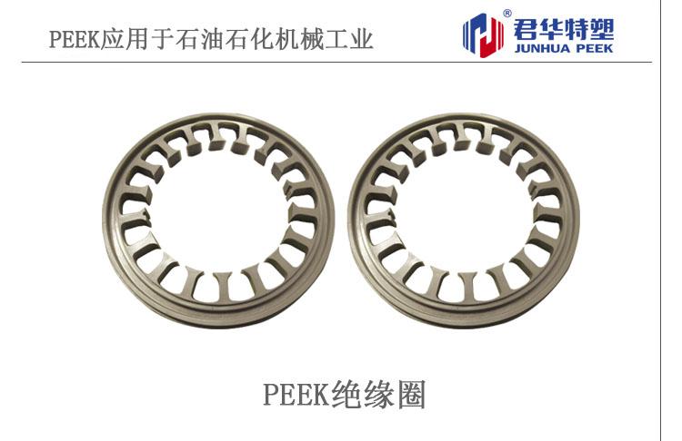 PEEK绝缘圈应用于石油石化机械