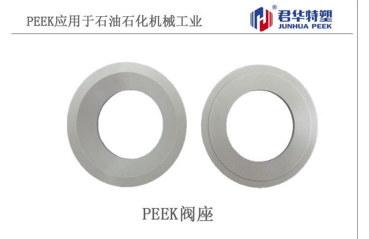 PEEK阀座应用于石油石化机械