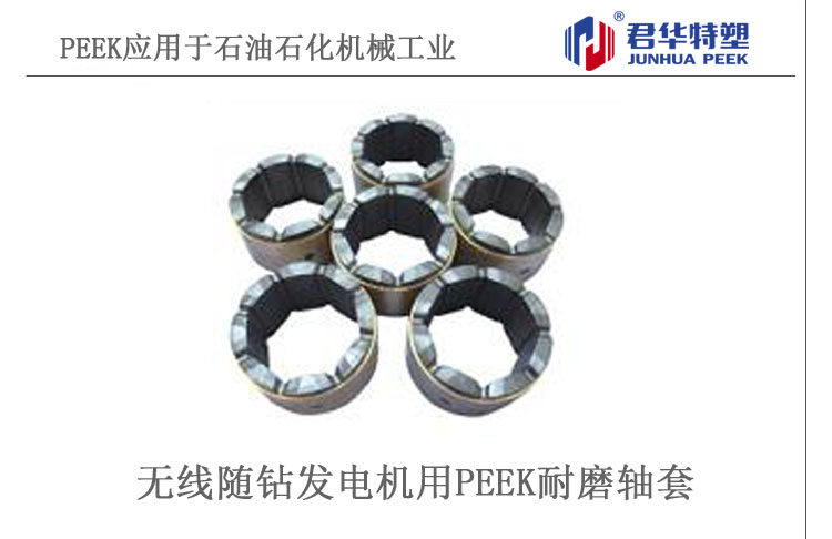 PEEK无线随钻发电机用PEEK耐磨轴套