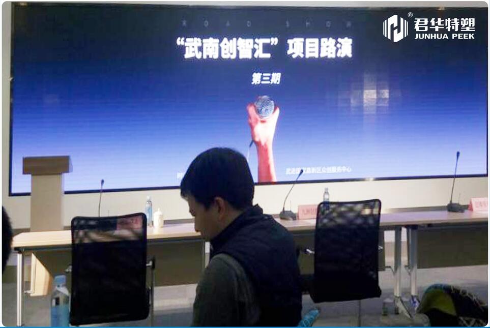 """江苏君华特塑参加武进高新区""""武南创智汇""""路演活动"""