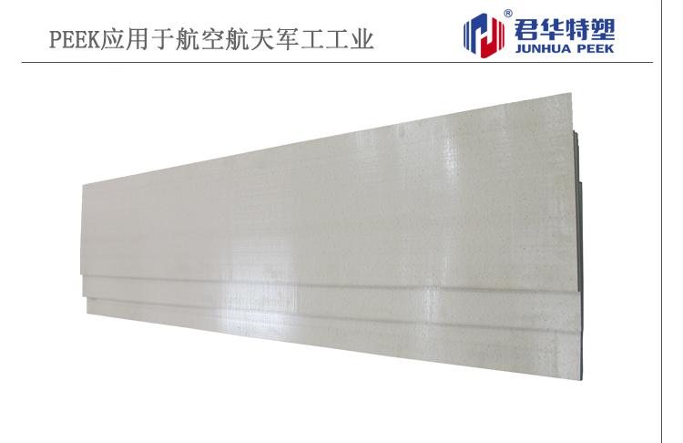 航空航天军工工业用PEEK板材