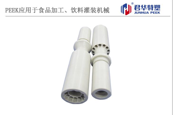 PEEK阀芯应用于饮料灌装机械