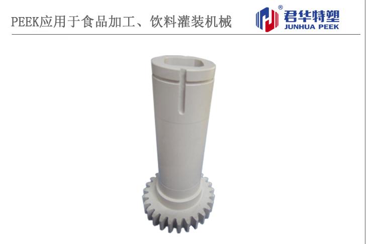 PEEK齿轮轴套应用于饮料灌装机械设备