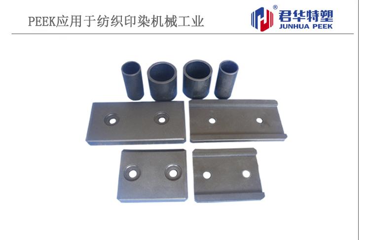 门富士 PEEK耐磨滑块应用于纺织机械