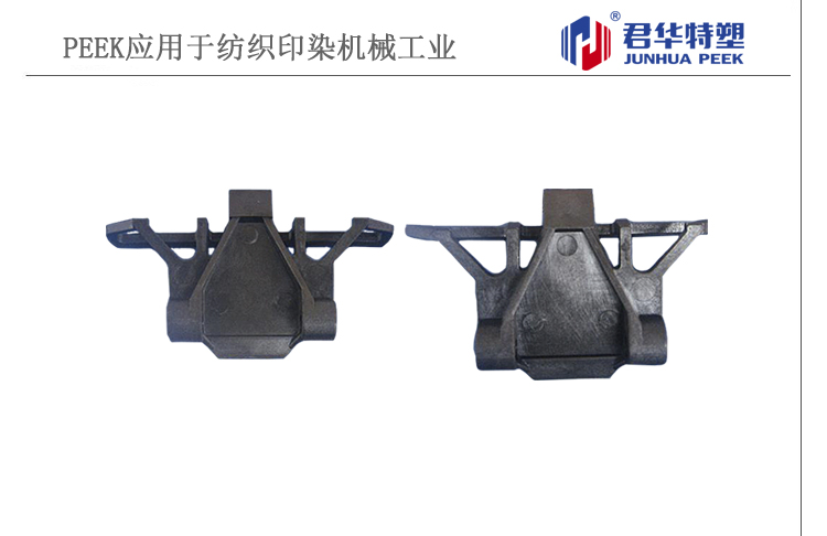 PEEK防护罩用于定型机工作链条
