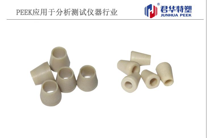 PEEK刃环应用于分析仪器