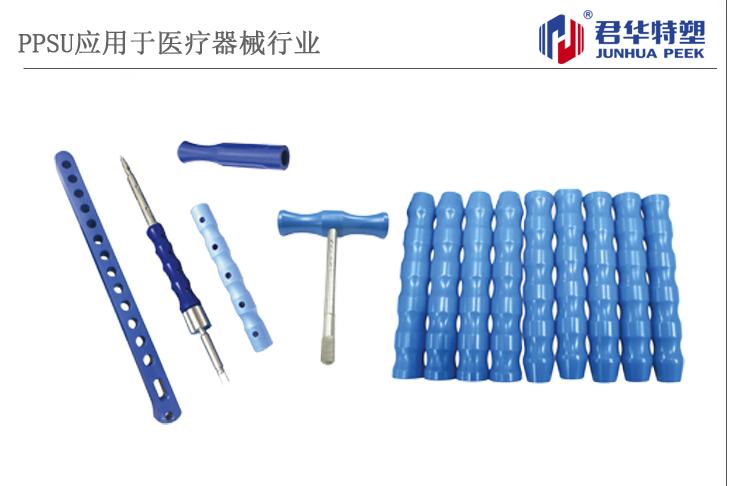PPSU手柄应用于医疗器械行业