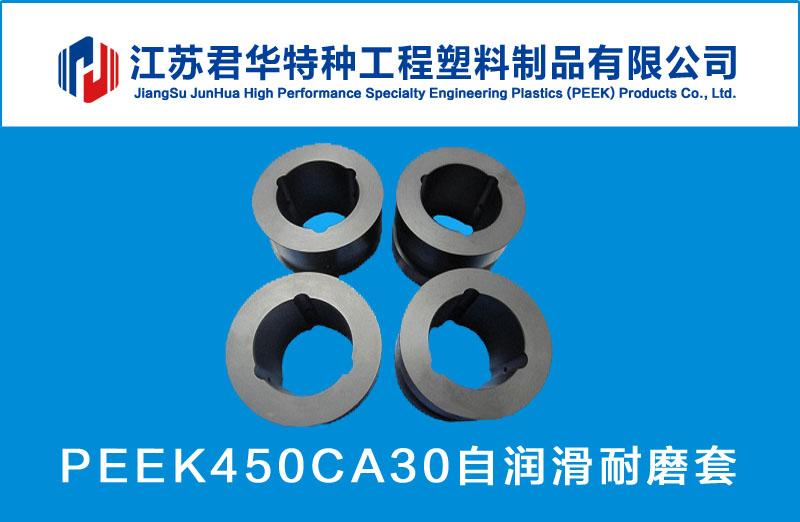 山东万达-PEEK450CA30自润滑耐磨套