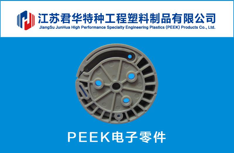 上海隆岩塑模-PEEK电子零件