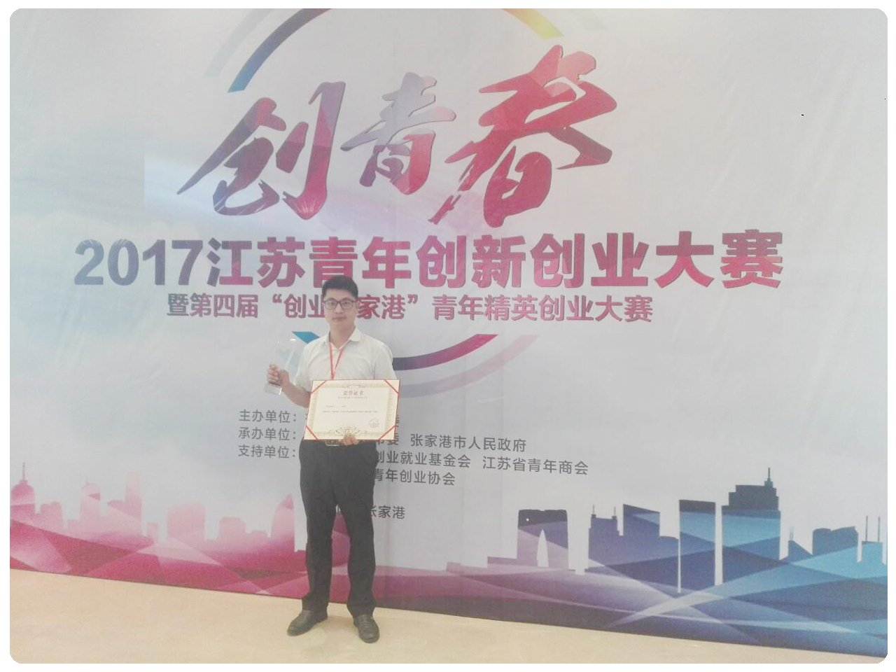 """PEEK型材挤出项目""荣获""2017江苏青年创新创业大赛""三等奖"