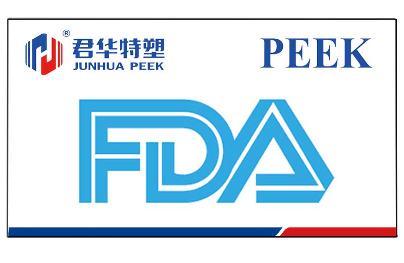 钱柜娱乐777PEEK通过美国FDA食品级认证检测