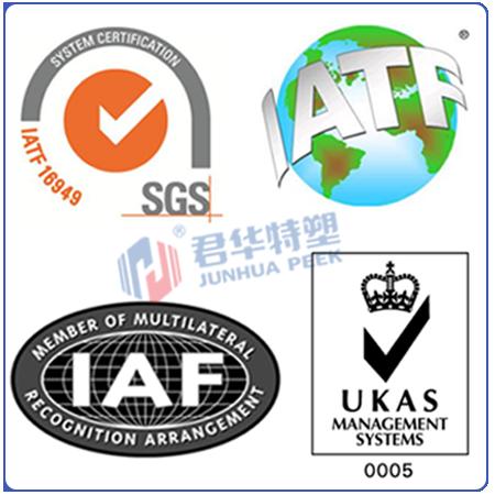 """江苏君华特塑PEEK的设计和制造顺利通过""""ISO9001&IATF16949""""质量管理体系认证"""