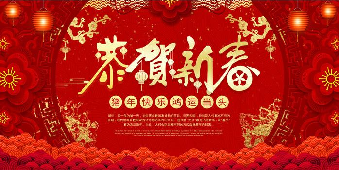 江苏君华特塑猪年恭贺新春!