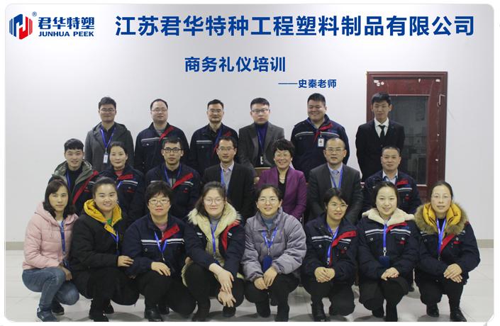 江苏君华特塑外聘专业讲师进行商务礼仪培训