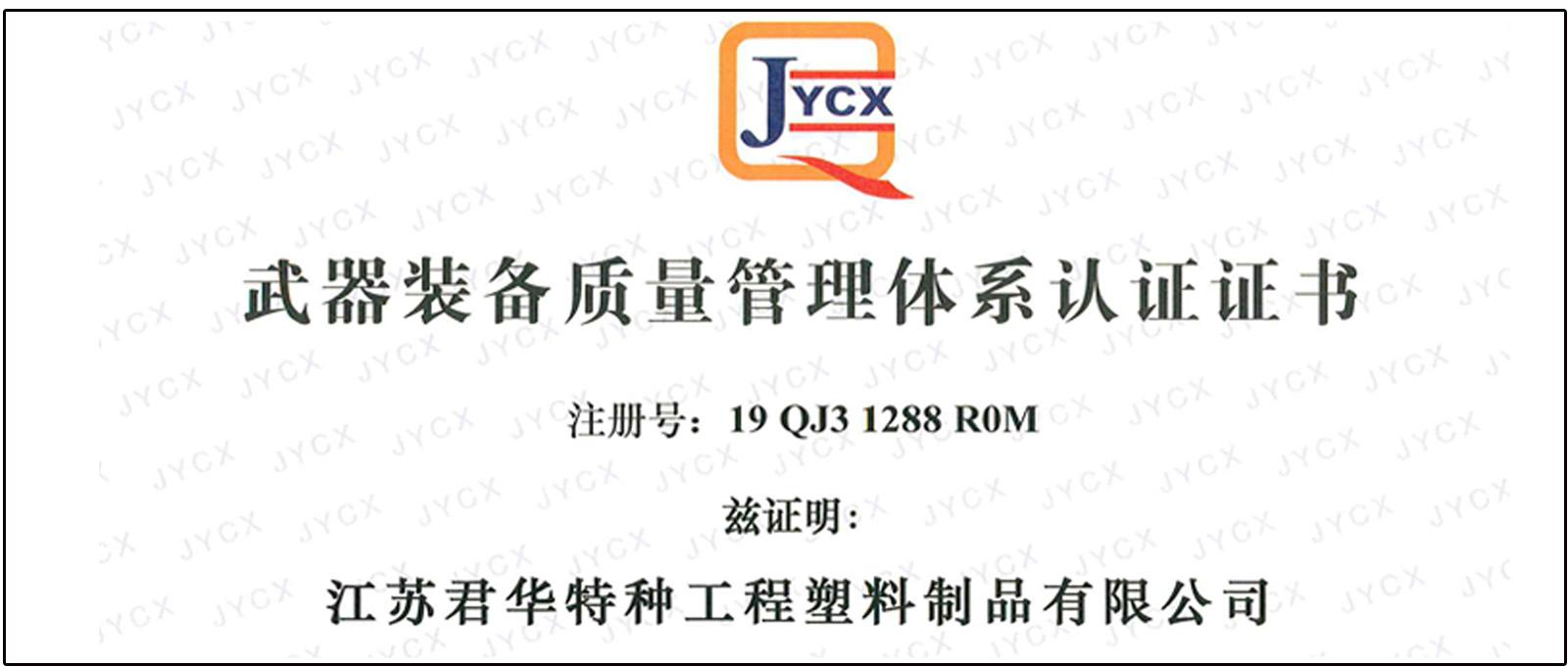 """江苏君华特塑PEEK的设计和制造顺利通过""""GJB9001C-2017""""质量管理体系认证"""