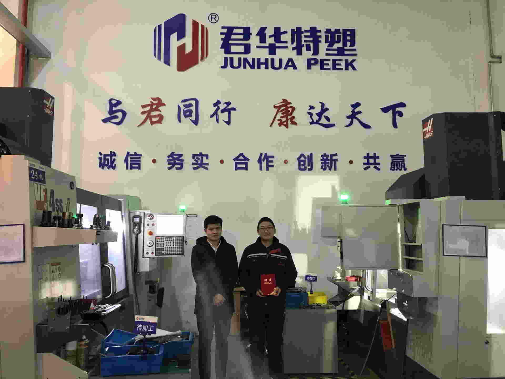 江苏君华特塑 ▏常州君华医疗科技有限公司任命张帅为数控车间主任