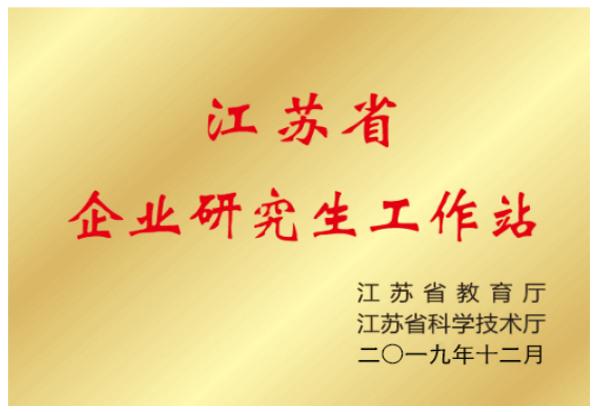 江苏君华特塑与常州大学联合成立的江苏省企业研究生工作站获省教育厅批准!