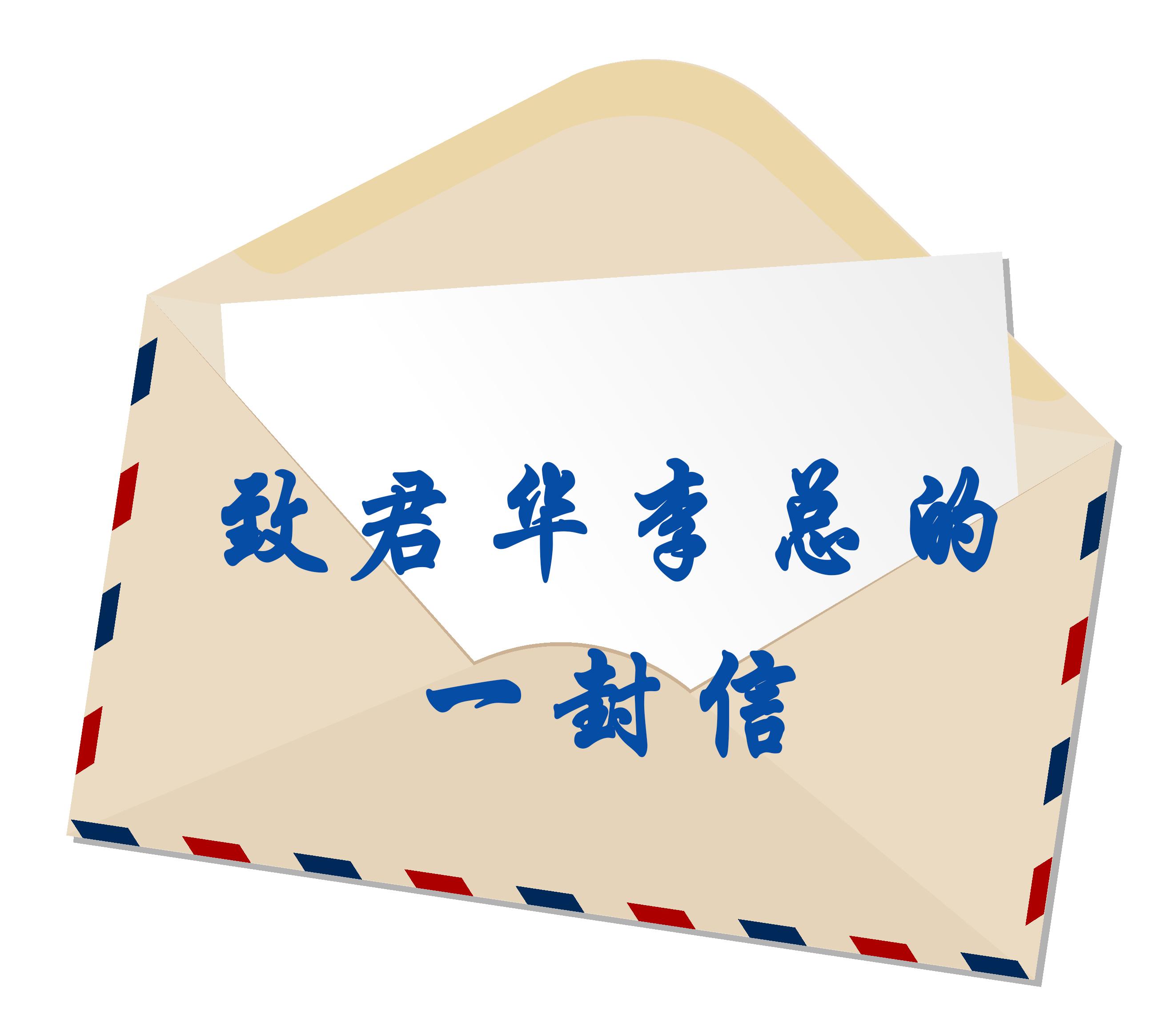 致君华李总的一封信──江苏君华特塑经营副总:谭宗尚