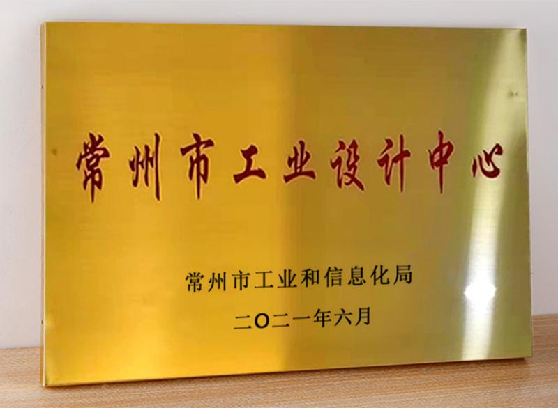江苏君华特塑通过市级工业设计中心认定