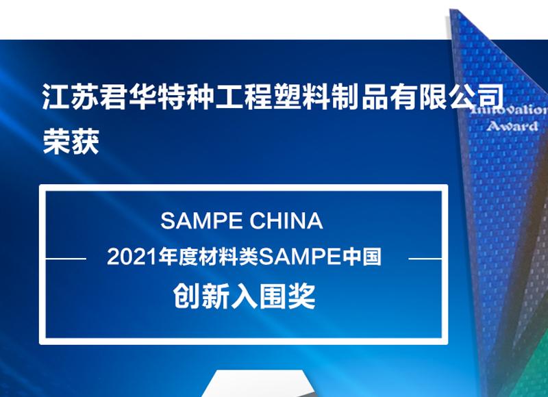 江苏君华特塑CF/PEEK热塑性复合材料荣获材料类SAMPE中国创新入围奖