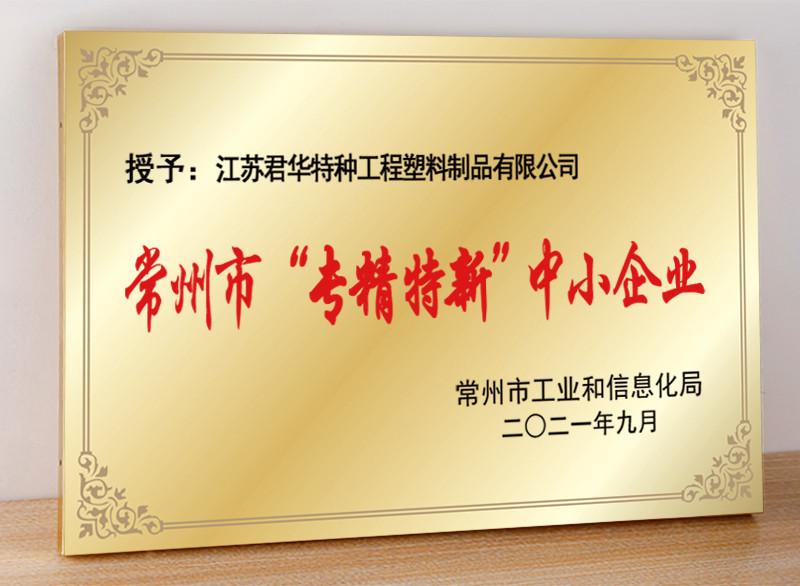 """走""""专精特新""""之路——江苏君华特塑"""