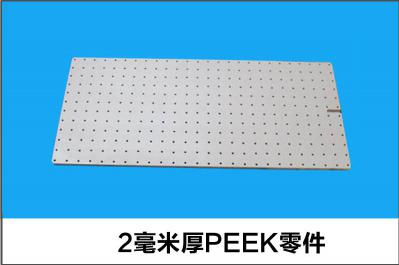 2毫米厚PEEK零件