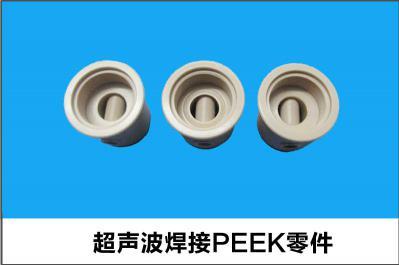 超声波焊接PEEK零件