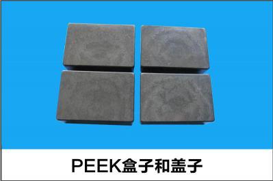 PEEK盒子和盖子