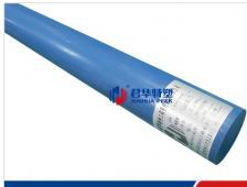 PPSU 棒材 蓝色1