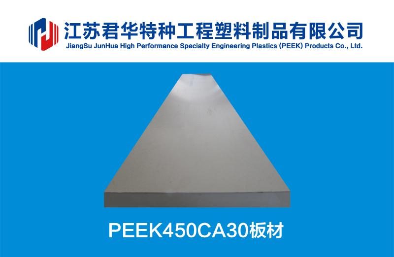 12mm×385mm×2000mmPEEK450G板1