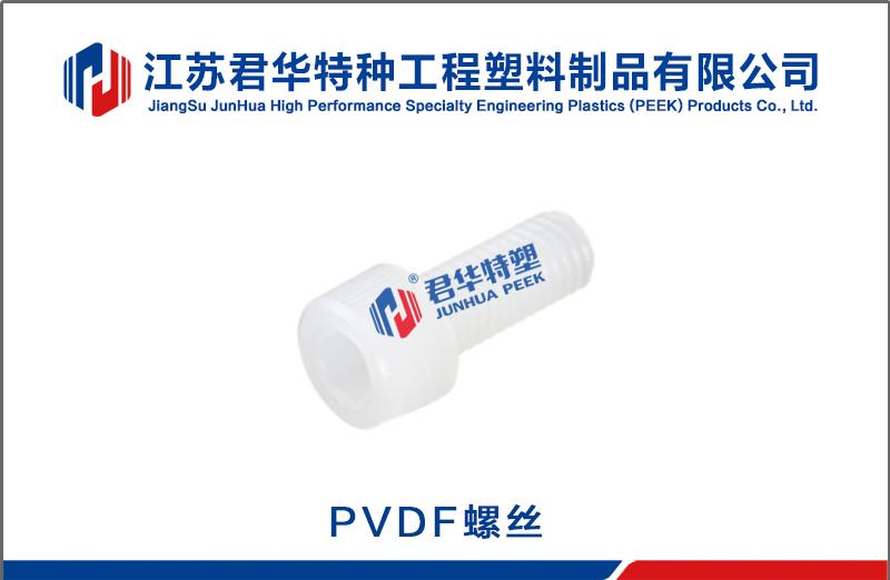PVDF螺丝