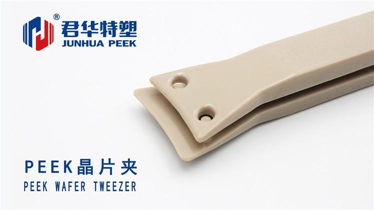 PEEK晶片夹