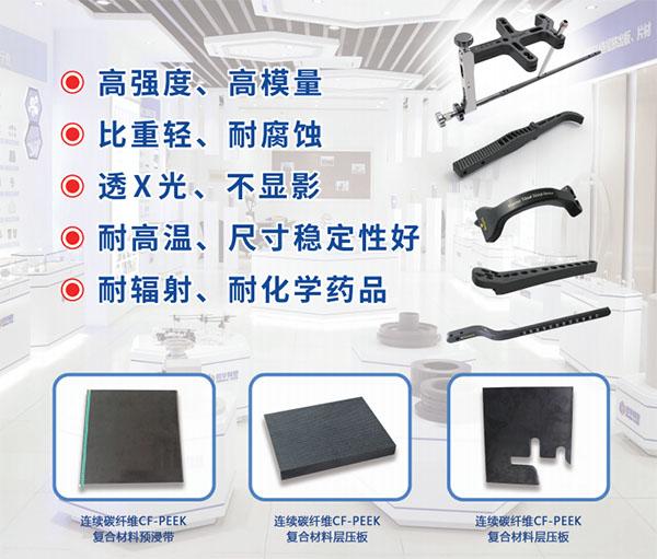 连续碳纤维CF/PEEK复合材料应用.jpg